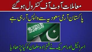 Shut up call from Pakistan.Tariq Ismail Sagar 12 Aug. 2020