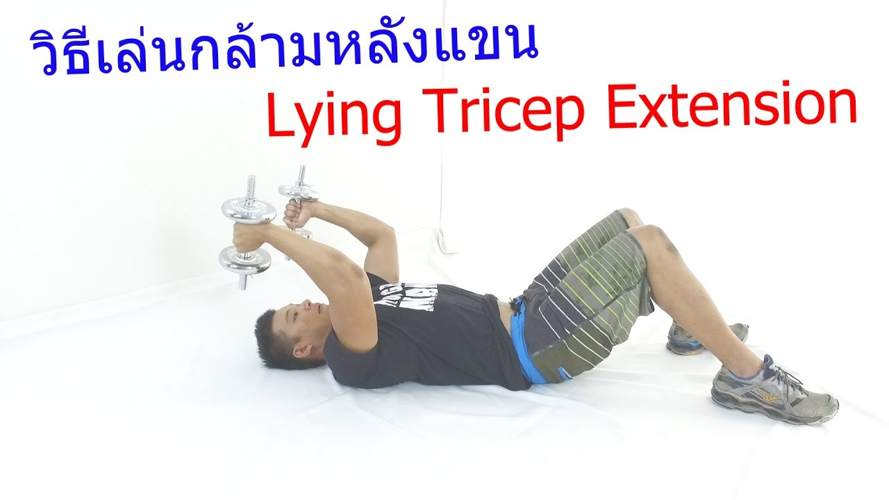 How to : วิธีการเล่นกล้ามหลังแขน Lying Tricep Extension