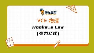 VCE 物理 Hooke s Law(弹力公式)