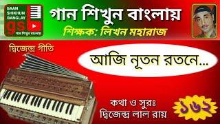 Download lagu Aji nutan ratone আজ ন তন রতন দ ব জ ন দ র গ ত Gaan Shikhun Banglay গ ন শ খ ন ব ল য Harmonium MP3