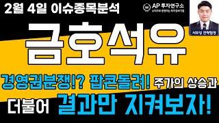 금호석유(011780) - 경영권분쟁!? 팝콘돌려! 주…