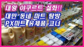 [대만 일기] 대만 동네 마트 탐방 : 유제품 코너 -…