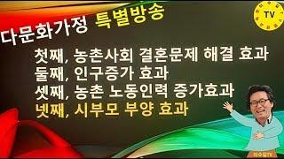 이수길의 장터한바퀴♥다문화 가정이 한국사회에 미치는 영…