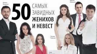 Завидные женихи и невесты Украины. Версия Фокуса