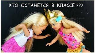 КТО ИЗ НИХ ОСТАНЕТСЯ В КЛАССЕ? Мультик #Барби Школа Куклы Девочки играют Игрушки