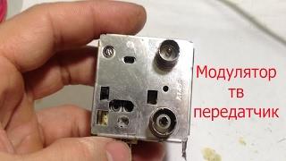 ТВ передатчик из модулятора видеомагнитофона.