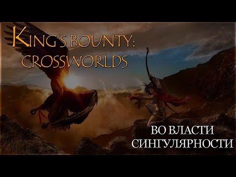 King's Bounty:Перекрёстки миров. Чёрная дыра.