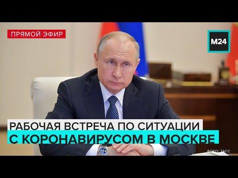 Владимир Путин и Сергей Собянин обсуждают эпидемиологическую обстановку в Москве . Прямая трансляция