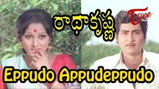 Radha Krishna Movie Songs | Eppudo Video Song | Shobhan Babu, Jayapradha