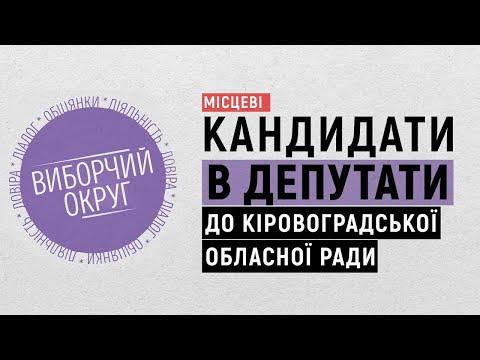 Суспільне Кропивницький: 13.10.2020. Виборчий округ. Місцеві.