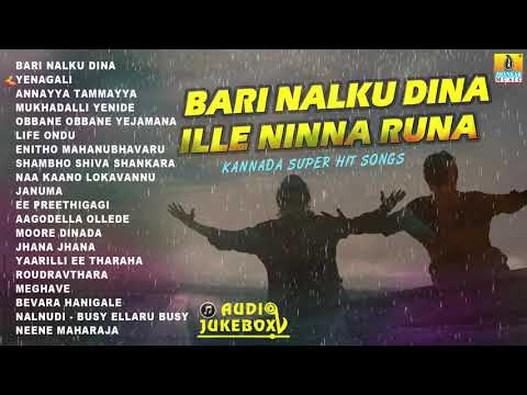 Bari Nalku Dina Ille Ninna Runa | Kannada Super Hit Songs | Inspirational Songs Jukebox