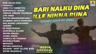 Bari Nalku Dina Ille Ninna Runa Kannada Super Hit Songs Inspirational Songs Jukebox