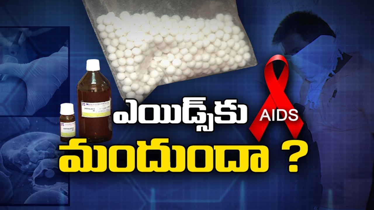 HIV-AIDS Cure News 2017    Sakshi Special Discussion - Watch Exclusive