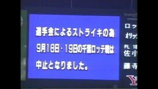 2004年 プロ野球 ストライキ