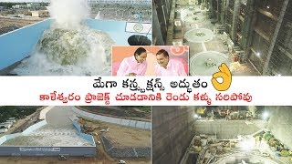 Download Kaleshwaram Project Exclusive Visuals | TRS Party