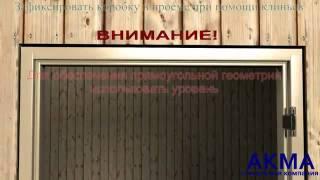 Монтаж двери для сауны(Видеоинструкция: Монтаж стеклянной двери для сауны и бани., 2013-11-15T22:33:27.000Z)