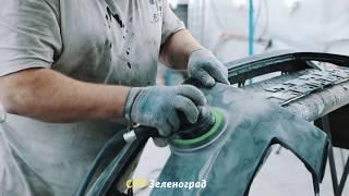 Кузовной ремонт и покраска авто в СТО Зеленоград