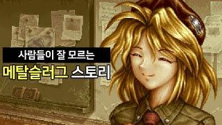 """오락실 레전드 """"메탈슬러그1"""" 스토리"""
