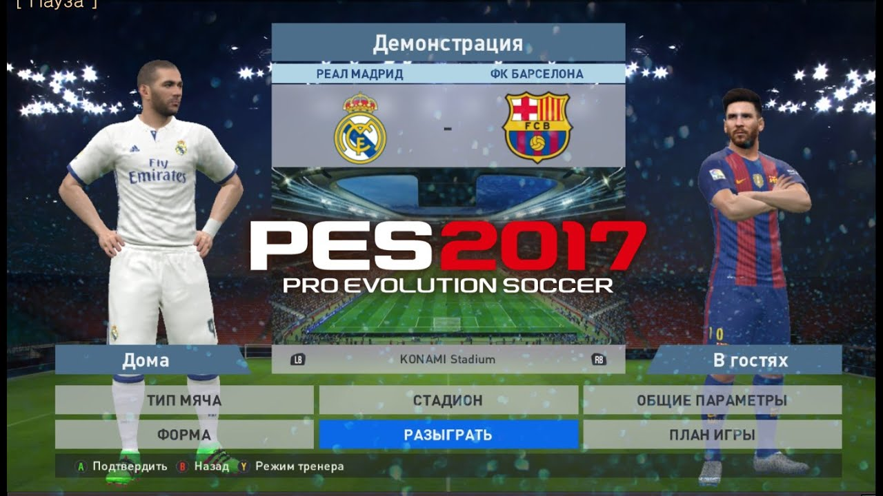 Pes kits 2017 pictures free download - Pes 2016 Best Patch Pes 2017 Kits Boots Stadiums Faces New Move Euro 2016 Youtube