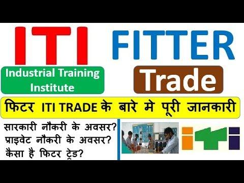 ITI Fitter कोर्स पूरी जानकारी || ITI Fitter Trade  || what is Fitter?