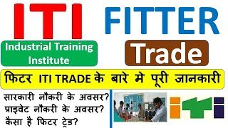 ITI Fitter कोर्स पूरी जानकारी    ITI Fitter Trade     what is Fitter?