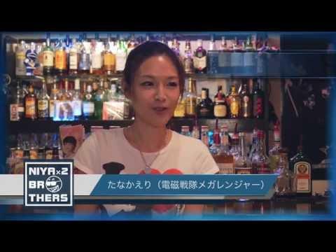 ニヤニヤブラザーズ Vol 1 : たなかえり / Eri Tanaka CM