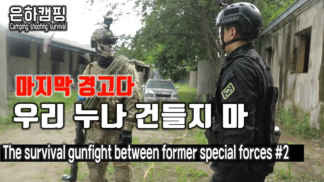 특수부대 전역자가 진짜 무서운 이유 2탄/서바이벌대결/The survival gunfight between former special forces