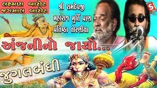 Anjani No Jayo Udiyo II Jagmal Barot - Laxman Barot II Jugalbandhi  Dayro || Hanumanji Bhajan