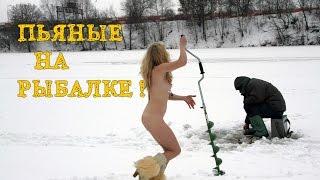 Пьяные люди на рыбалке ! 18+