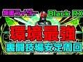 仮面ライダー Black RX 新時代の最強編成 裏闘技場 余裕周回【パズドラ】
