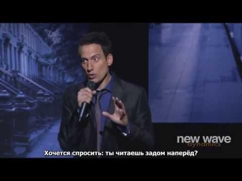 "Элон Голд ""Смешные акценты"" Языки \ Elon Gold (Stand Up Comedy)"