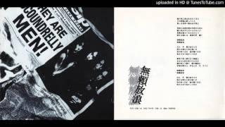 1993.8.21発売 アルバム「ロクデナシ」収録 作詞:高橋一也 作曲:高橋一...