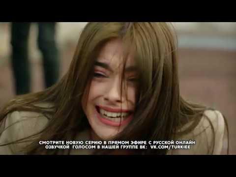 «Жестокий Стамбул» 33 серия  Фраг №2  Русская Озвучка