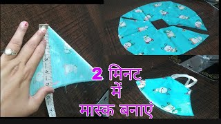 New pattern FAST and EASY Face Mask Sewing Tutorial sewing pattern fabric face mask face mask