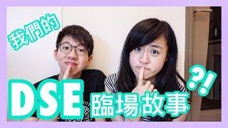 【DSE開考了!!】臨場小秘訣+我們的故事?! CherryVDO