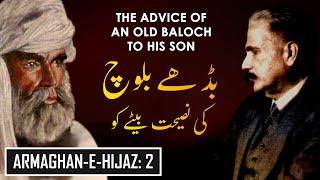 Armaghan-e-Hijaz: 2   Budhe Baloch Ki Nasihat Baite Ko   Allama Iqbal   Iqbaliyat   AadhiBaat