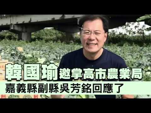 傳韓國瑜邀掌高市農業局 嘉義縣前副縣長吳芳銘回應了 | 台灣蘋果日報