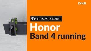 Распаковка фитнес-браслета Honor Band 4 running / Unboxing Honor Band 4 running