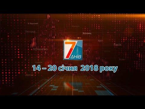 Телекомпанія М-студіо: Підсумкова програма «7 днів»: 13 – 20 січня 2019 р.
