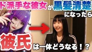 【検証】ド派手髪の彼女が急に黒髪にしたら彼氏はどんな反応になるの!?【地獄】