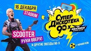 Супердискотека 90-х 16 декабря в Москве