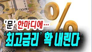 [정완진TV] '문' 한마디에… , '최…