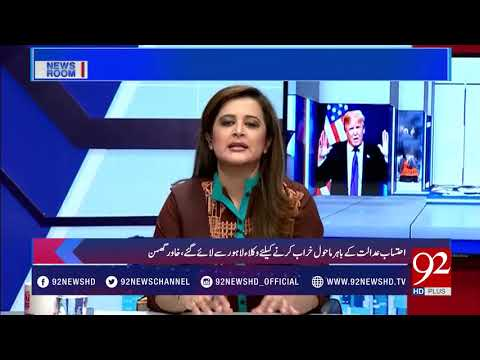 News Room | Accountability Court | Injured lawyer | PML-N workers - 13 October 2017 - 92NewsHDPlus