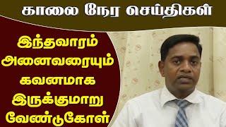 காலை நேர செய்திகள் – 04.04.2020 | Today Jaffna News | Sri lanka news