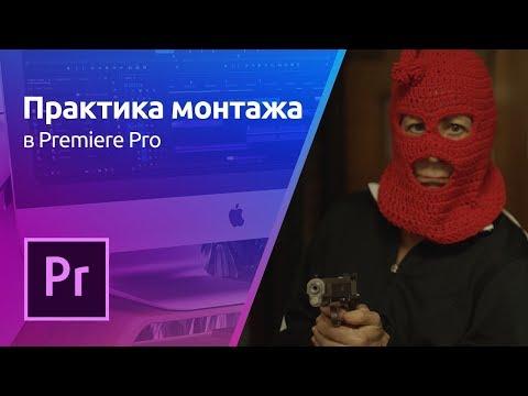 Мини-курс «Практика монтажа».