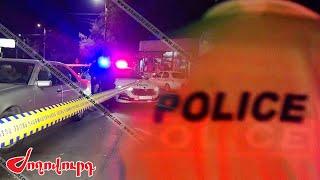 Դավիթաշենում կրակոցներ արձակողը ոստիկանության աշխատակից է. ինչն է եղել պատճառը
