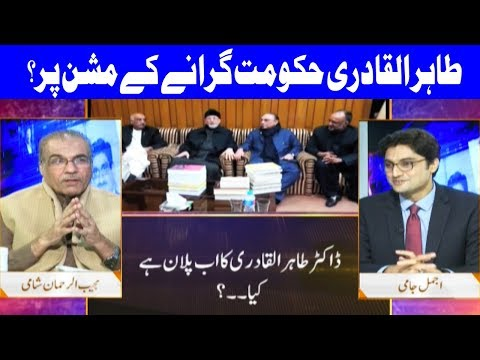 Nuqta E Nazar With Ajmal Jami | 13 December 2017 | Dunya News