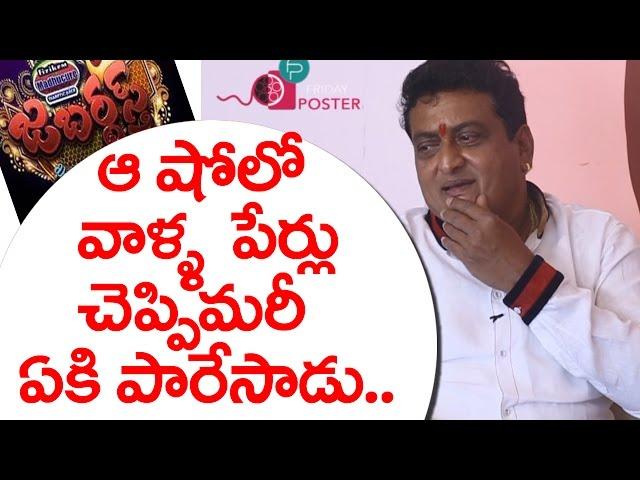 జబర్దస్త్ షో లో వాళ్ళ పేర్లు చెప్పి మరి ఏకి పారేసాడు | Prudhvi Comments On Jabardasth Team | Latest