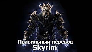 Правильный перевод Skyrim (Старое Видео)