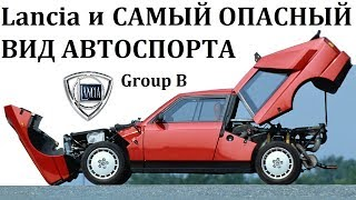 Lancia Delta S4 and Integrale/ВЕЛИКАЯ И УЖАСНАЯ Group B